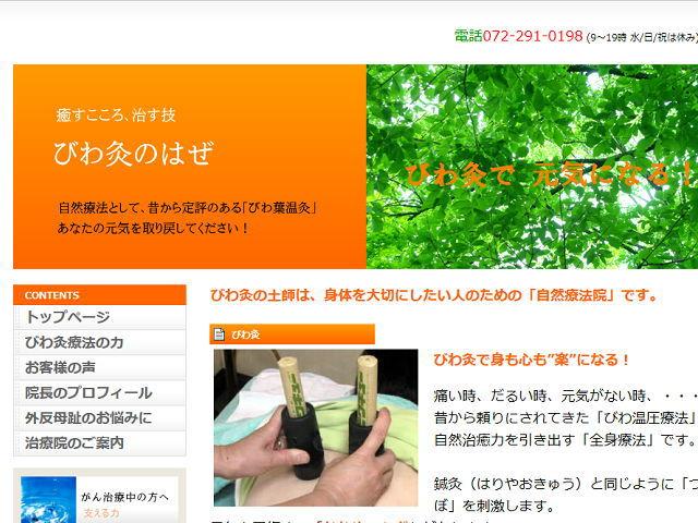旧ホームページ